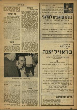 העולם הזה - גליון 1054 - 11 בדצמבר 1957 - עמוד 12 | כבוד ללא תקדים!!! הצגת בכורה עולמית - טל הסרט הצרפתי שטרם הוצג בבירות העולם. !:יסור סנסציוני מבוסס־ על מקרה שקרה£׳.בוצע לפי המסורת המהוללת של סרטי׳אווירד.