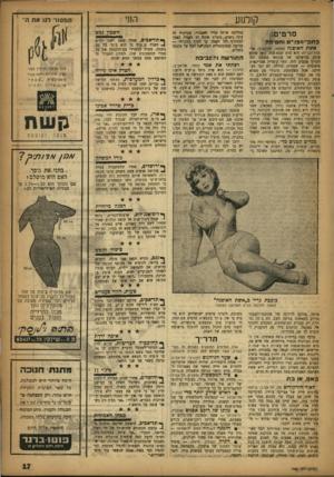 העולם הזה - גליון 1054 - 11 בדצמבר 1957 - עמוד 17 | החי קולנוע סרטים כתב ־ ספודט וחטימח אשת האופנה (אסתר, תל׳אביב: אר־צות־הברית) הוא סרט שבאופנה, סהדן שהוא עוסק בהיעלמו של עתונאי ספורט וכל הכרוך מסביב לזה. זוהי