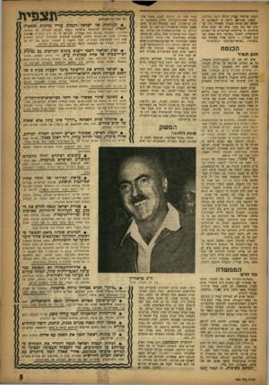 העולם הזה - גליון 1054 - 11 בדצמבר 1957 - עמוד 5 | הקמת פדרציה ממית גדולה (ראה במרחב). העחון ש סי ר * ידיעה זו לראשונה בישראל שם אותה בעמוד האחורי, בין ענ־ינים של מה בכך. איש לא הגיב עלית ברצינות. כי ברשימת