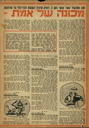 העולם הזה - גליון 1054 - 11 בדצמבר 1957 - עמוד 6 | =דו׳ ח סיזמד מהו המנש׳ר אשד אנשי הש. ב .רוצים שיהיה השופט הנל-ימל על מהימנות 19 £1 24^8 שגיח של חודש יוני , 1934 פרסם דו׳ ף מחצית ה 4השבועון הרציני האמריקאי
