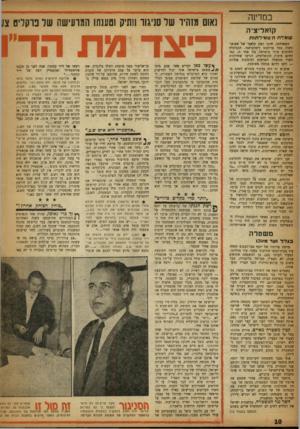 העולם הזה - גליון 1055 - 18 בדצמבר 1957 - עמוד 10 | בכל פרשת הרצח, כולל נועמדו של אקשטיין כפרובוקאטור בתוך חוגי סולם וחטיבות הנוער של הציונים הכלליים, השמיע קריצ ׳־ מן את האקורד האחרון בטענותיו נגד ה־ש.ב אני