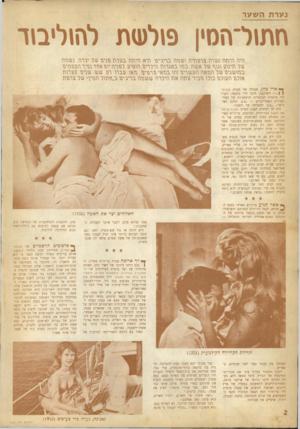 העולם הזה - גליון 1055 - 18 בדצמבר 1957 - עמוד 2 | נערת השער חתול־הסין פולשת להוליבוד היה היתה מנרה צרפתייה ושנזה בדיג׳יב! היא היתה בפרת. פנים שר ירדה, נטזגזה שר תימם וגוף שר אשה. כתג באגדות הירדים הנפיננ רפניה