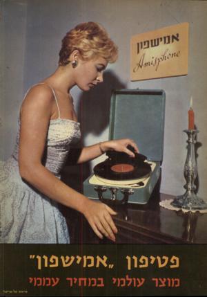 העולם הזה - גליון 1055 - 18 בדצמבר 1957 - עמוד 20 | פגו>פון ״אמיעופוך־ מוצר עולמי במחיר עממי 3ר סו סטל -א רי א