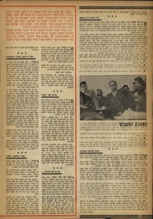 העולם הזה - גליון 1055 - 18 בדצמבר 1957 - עמוד 6 | היה טבעי, שהחשד לא יכוון נגד שב ,.למשל, כי אלי תבור הוא רפורטר צעיר, לא מן החשובים (בכל הכבוד) במערכת העולם הזה, ולא הוא היה ראוי ל״סנקציות״ מטעם ש.ב( .לו היו