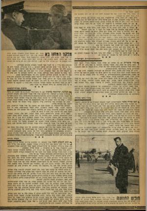 העולם הזה - גליון 1055 - 18 בדצמבר 1957 - עמוד 8 | — יוו ו חו וו וו ן ן ןן -זון ן ^ 1 1 1 . -ן — חוו (המשך מעמוד )6 אני בעצמי פוחד מפני הש.ב. אבל את התשובה וחאת הוא לא ־תן, ולכן החשובה שלו אינה יכולה לספק את