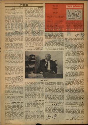 העולם הזה - גליון 1056 - 25 בדצמבר 1957 - עמוד 2 | ההתאחדות לכדורגל בישראל, עליה נסבה סדרת הפירסומים הראשונה, מיהרה לצאת להתקפת־נגד. … אולם מול דעת־הקהל, היתד, מערכת ההתאחדות לכדורגל מערכה אבודה• עתה, חודש ימים