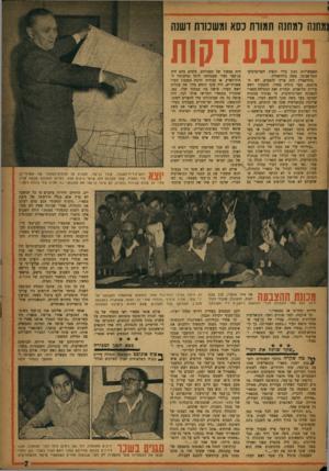 העולם הזה - גליון 1056 - 25 בדצמבר 1957 - עמוד 7   לפני שגולדשטיין הספיק להחלים בדבר הצבעה בעד לבנון או בעד גולדה מאיר הצליח בן־עמי להקים קואליציה של ציונים כלליים, פרוגרסיבים, דתיים ומסא״י — ראשונה במינה