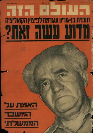 העולם הזה - גליון 1057 - 1 בינואר 1958 - עמוד 1 | המשבר