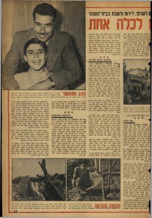 העולם הזה - גליון 1057 - 1 בינואר 1958 - עמוד 11 | לשרוף, לירות ולשבת בבית־הסוהר לנדה אתת מפלגה, הוא פיקח ושנון. שני אחיו !ים, גם הם בוגרי הגמנסיה בנצרת. הם מהמעטים בקרב הנוער הערבי שהצ־להשיג תעודות בגרות