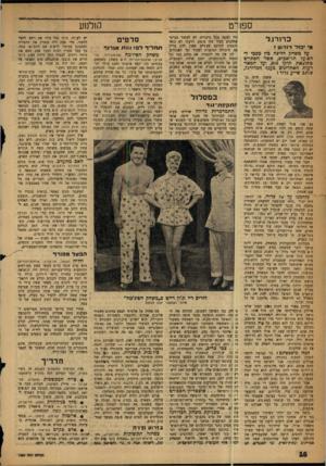 העולם הזה - גליון 1057 - 1 בינואר 1958 - עמוד 16 | מי •כמי דנה ש ד על משחק הליגה כץ מבגד להם,על תל׳אכיג, אשר הסתיים כתוצאת תיקו ,0:0ועל המאד רעות האחרונים כענף הכדורגל, כותב שייע גלזר : שגעון חדש נכנם בזמן