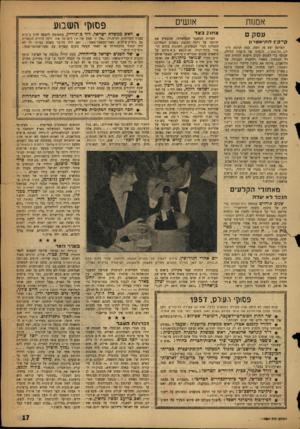 העולם הזה - גליון 1057 - 1 בינואר 1958 - עמוד 17 | אמנות עסק ם קי־קש התיאטרון המרצע יצא מן השק, בעת חנוכת מועדו; .התיאטרון. הקמתו של מועדון הלילה, שנוסד בדי לשמש מקום מיפגש לצמרת משח הבטחון, מפא׳׳י ולחברה