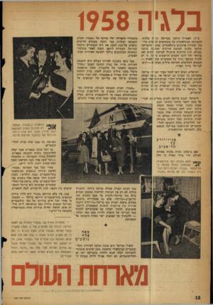 העולם הזה - גליון 1057 - 1 בינואר 1958 - עמוד 18 | בלגיה 1958 ב לן לאפריל תיחנך בבריסל, ביו ת בלגיה, התערוכה הבינלאומית בה משתתפים חב ישים מדי נות ועשרות ארגונים בינלאומיים. במש י התערוכה תיהפך בלגיה לפרשת