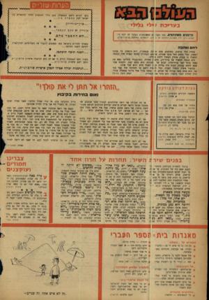העולם הזה - גליון 1057 - 1 בינואר 1958 - עמוד 20 |