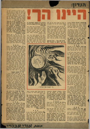 העולם הזה - גליון 1057 - 1 בינואר 1958 - עמוד 3 | איש זה החליט על מיבצע־סיני, ביצע אותו והחזיר את הישגיו — הכל על דעת עצמו. איש זה הצטרף לדוקטרינה של אייזנ־הואר — שוב על דעת עצמי. הוא היחיד השולט על צד,״ל. הוא
