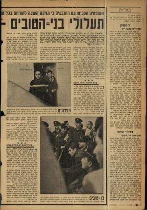 העולם הזה - גליון 1057 - 1 בינואר 1958 - עמוד 8 | במרינה השופטים הסכימו עם התובעים ני הגיעה השעח רחתיחס בכל (תמשו סעמח־ )5 לא הביא־ עדויות — משום שלא היו! מה שהיה, היתה רק דייסה. זוהי הדייסה שאתרוגי הבטיח