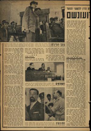 העולם הזה - גליון 1057 - 1 בינואר 1958 - עמוד 9 | ית הרן לפשעי הנועד ועונשם שמיר, האב, בעל מקצוע, ממדרגה ראשונה, התפרנס ממקצועו בכבד. כל בני המשגתה הם בעלי השכלה, מחונכים היטב. אף אחד מהם אינו מופרע. החינוך