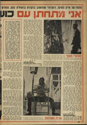 העולם הזה - גליון 1058 - 8 בינואר 1958 - עמוד 10 | סיפוח של אריק פארקר, הישראלי שהתאהב ברקדנית בואזילית כהה, והחליט : אני מתחתן ע סאווורי הססן ׳עומד אריק פארקר ומשקיף בצפיה על המתרחש על הבמה, ,שם רוקדת אותה שעת