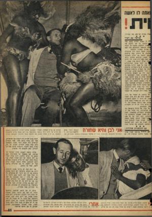 העולם הזה - גליון 1058 - 8 בינואר 1958 - עמוד 11 | ואחה רו דאשה יפילו בחורף חם כאן, כמו בברזיל. פנישה עס הציר —יין ה זו הפכתי להיות כמעט אחד הלהקה. כל זמן ההצגה אני ואחורי הקלעים, מסתכל על הבמה זלדה להתאפר