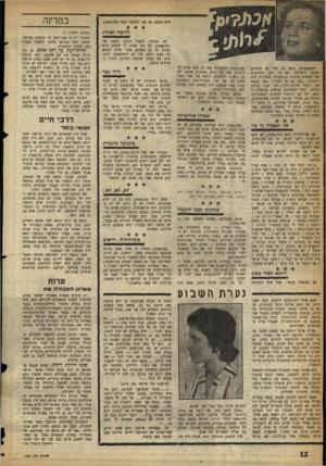 העולם הזה - גליון 1058 - 8 בינואר 1958 - עמוד 12 | הוא המצב, אז פני המעמד כפני (.)1038/30 דרומה לאילת הסאגאניזם, נראה לי, חדר גם לשורות הנוער הישראלי. אם היו רוב המכתבים אלי מלאים תלונות כ״החברה הסלונית היא