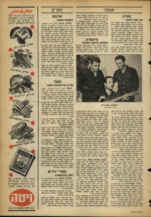 העולם הזה - גליון 1058 - 8 בינואר 1958 - עמוד 15 | אמנות זמרה בלאחד לחוד ששה חודשים נמשך מסע הנצחון של שלושת המיתרים ברחבי צרפת. הצלחה רדפה הצלחה, קופה התמלאה אחרי חברתה — הנצחון היה שלם. בצרפת קיבל הקהל את