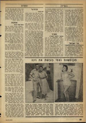 העולם הזה - גליון 1058 - 8 בינואר 1958 - עמוד 16 | עסקים טוטו מול טוטו ההתאחדות לכדורגל בישראל היא מוסד הדחוק מאוד בכסף. … גם ההתאחדות לכדורגל בישראל שמד. … כך זההת חי ל. ברור שאילו היתד, ההתאחדות לכדורגל