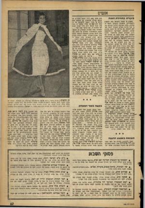העולם הזה - גליון 1058 - 8 בינואר 1958 - עמוד 17 | אנשים בי קו רתבתחילת העונה בשבוע מ התגלו בישראל כמה תופעות דיקסטוריות מדאיגות להגבלת חופש ה־עתונות, מלוזת באיומים לחיסול עתונים, נתנו שתי מדינות בעולם המערבי