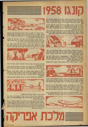 העולם הזה - גליון 1058 - 8 בינואר 1958 - עמוד 18 | קונגו 1958 קונגו הבלגית היא הארץ הרב־גוונית ביותר ביבשת השחורה, אפריקה. היא נמצאת במרכז אפריקה המשוונית והיא בעלת ייחודים לאין ספור 12 .מיליון תושבי הקונגו