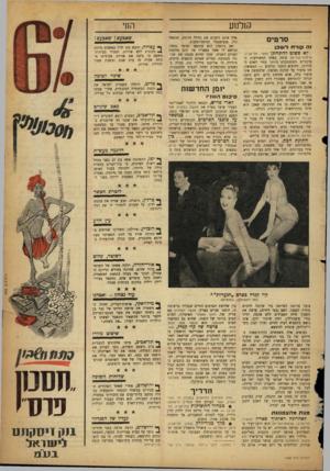 העולם הזה - גליון 1058 - 8 בינואר 1958 - עמוד 19 | סולמע סרטים זה קו רחלש כן דא פשוט להתחתן (פאר, תל־אב־ב, ארעות־הברית) עוסק באחד המאורעות המרכזיים והמסובכים ביותר בחיי האדם המודרני, להוציא כוכבי קולנוע —