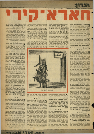 העולם הזה - גליון 1058 - 8 בינואר 1958 - עמוד 3 | ך * קובודייה הכל תי -א לו היי ת הגיעה ן | לקיצה. באותה פתאומיות בה החל המשבר הממשלתי, נסתיים. האם לצחוק או לבכות? כאשר העיף דויד בן־גוריון את שתי מפלגות השמאל,