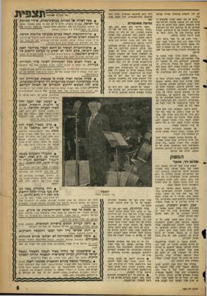 העולם הזה - גליון 1058 - 8 בינואר 1958 - עמוד 5 | ויי לא יהיו התנאים מנוסחים בצורה מבישה פדי. ברגע זה היה נדמה לביג׳י שהבאיש די צורכו את ריח שותפיו בציבור. לא היה עוד צורך בהשפלה נוספת. עתה התרכז על תוכן