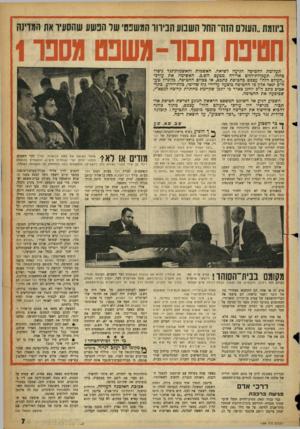 העולם הזה - גליון 1058 - 8 בינואר 1958 - עמוד 7 | ביוזמת ״העולם הזה־ החל השבוע הבירור המשפטי של הפשע שהסעיר אה המדינה חטיפת תמר-מעופם מספר 1 תעלומת החטיפה הגיעה לשיאה. האשמות והאשמוודנגד ניסרו בחלל. תעמולת-לחש