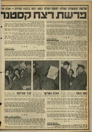 העולם הזה - גליון 1058 - 8 בינואר 1958 - עמוד 8 | כל הצעדים ננקטו כדי למנוע התקוממות המונית• שוטרים מזוייגים בתח־מקלעים, סוכני ש.ב ,.מכוניות־משטרה, כמעט מילאו את הכביש הרחב, דרוכים לקראת כל אפשרות. … האם והאח
