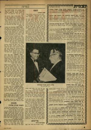 העולם הזה - גליון 1059 - 15 בינואר 1958 - עמוד 4 | כ ן אינה מעוניינת ישראל, לפי עצת האמריקאים, לגרום כרגע קשיים למלך חוסיין. • אין שום סיכוי לחדירה ישראלית לגוש האפרו־אסיאתי.