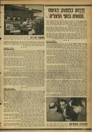 העולם הזה - גליון 1059 - 15 בינואר 1958 - עמוד 8 | קסטנר יושב בין פרקליטו, מיכאל כספי (שמאל) ועורן־הדין הצעיר שמואל ברזל, שהתפרסם במשפט השורד״ חמשת שיצאו לקבוע את האמת על פרשת קסטנר: השופטים העליונים דויד