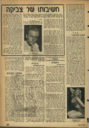 העולם הזה - גליון 1060 - 22 בינואר 1958 - עמוד 17 | הוא מסרב גם לקבל אחוזים מעבודי (אברהם ניניו) ,ספסר עיראקי רודף־בצע, להאזין ל־פיתוייו של גרישא (שמואל רודנסקי) ,חלוץ לשעבר ורודף־בצע בהודה, ולאיומיהש של איתמר