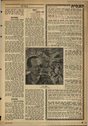 העולם הזה - גליון 1060 - 22 בינואר 1958 - עמוד 4 | תפסיק לעשות צרות למלך חוסיין, ילדי סכסוך חדש כין כעלי המוניות ומשרד התחבורה יפיח השעשועים של העולם המערבי במרחב.