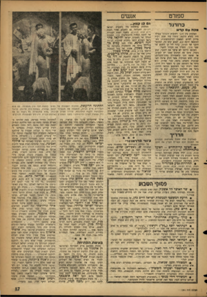 העולם הזה - גליון 1061 - 29 בינואר 1958 - עמוד 17 | אנשים ספח־ט ג כן קונץ... כדו רג ל מכהעקרש המשחק בין מכבי רחובות והפועל עפולה היה בשיא תוקפו, נותרו עוד שבע דקות בדיוק לסיום המאבק רב־התהפוכות, כשהתוצאה היתד