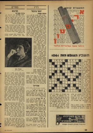 העולם הזה - גליון 1061 - 29 בינואר 1958 - עמוד 18 | רדיו ספרים יחסי ציב 1ר תרגום כנ שתק טנ ה ד.ממ1ד כ/1בד־״ 0 3יגד*י>לז. עילטר* תשבץ הוווו 0 £גוג 1061 מאוזן . 1 :יש כזה, אסתטי; .5 תלם; .10 ריבה; .12 ממנו עד ה
