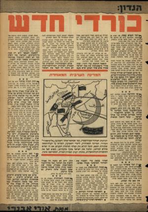 העולם הזה - גליון 1061 - 29 בינואר 1958 - עמוד 3 | בנרדי ** לגד הנביא עצמו, אין דמות מן ^| העבר המלהיבה כיום את דמיונם של הערבים כמו יוסוף צלאח אל־דין בן״איוב, שלא היה ערבי כלל, אלא כורדי. לפי ספרי ההיסטוריה,