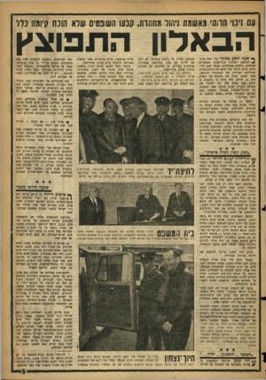 העולם הזה - גליון 1061 - 29 בינואר 1958 - עמוד 5 | שניים הסתמכו על עדותו של סוכן ד,ש.ב. … האיש שהדפיס את הכרוז היה סוכן ד,ש.ב. דאז זאב אקשטיין. … עקב סירוב ד,ש.ב. לשחררו, בבר ישב חרותי כ־ 11 חודש במעצר.