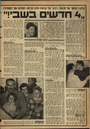 העולם הזה - גליון 1061 - 29 בינואר 1958 - עמוד 8 | אבל זאת לא היתה הפגישה היחידה עם יהודי* על קיר בית־הכלא בעזה פגשנו את הכתובת :״רפי״ ,שהושארה על־ידי רפי נלסון, ובבית־הכלא בקהיר פגשנו את כתובותיהם של עוד