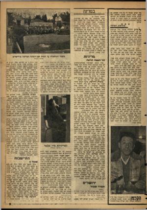 העולם הזה - גליון 1061 - 29 בינואר 1958 - עמוד 9 | מדי שבוע ומביא לו בל מיני חפצי* גם אנחנו זכינו. לכתוב איגרת חביתה׳ ואף קיבלנו איגרת מהבית שהעלתה את המוראל שלנו לשחקים. רק עכשיו נתברר לי שמתוך ארבעת המכתבים