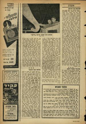 העולם הזה - גליון 1062 - 5 בפברואר 1958 - עמוד 17 | .״ זועף ונרגן על התקפות־המצח נגדו, הוריד יגאל מוסינזון באותו סימפומוסינזון את הסוודר שלו, למרות הקור, ניגש להשיב לתוקפיו. … בכלל להעולם הזה, גרם לחידה: מי