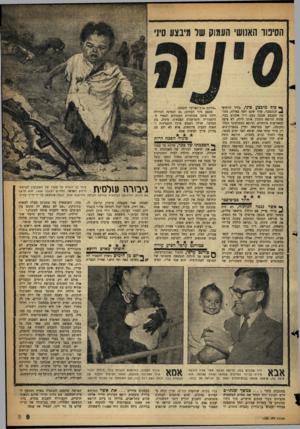 העולם הזה - גליון 1062 - 5 בפברואר 1958 - עמוד 9 | הסיטו האנושי העוג1ק של מיבצע סיני ך • סוף מיבצע סיני, בליל הרביעי ^ לנובמבר, שרר שקט יחסי באילת. … מבצע סיני הסתים!