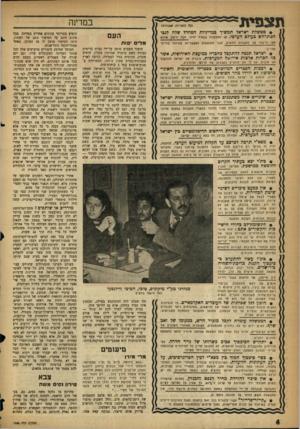 העולם הזה - גליון 1063 - 12 בפברואר 1958 - עמוד 4 | שליחים מטעם מנגנון־החושך הודיעו על־כך למנהיגים יהודים של מק״י, כדי להעמידם על מזימת חבריהם הערביים, וגם כדי להזהיר רשמית את המפלגה. … וקבעו כי אין קיימת מחתרת