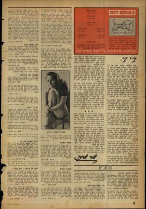 העולם הזה - גליון 1064 - 19 בפברואר 1958 - עמוד 2 | יש לדעת כי אחרי שביתת הימאים הפעילה מפא״י מסננת בלשכת העבודה של הימאים, דרכה התקבלו לעבודה בעיקר אנשים רצויים לה. הבוסים טמפא״י, השולטים למעשה באיגוד הימאים,