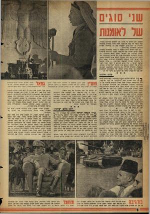 העולם הזה - גליון 1064 - 19 בפברואר 1958 - עמוד 6 | מלך מרוקו, במדי מארשאל, עוקב בהנאה אחרי מיצעד יום עצמאותה הראשון של ממלכתו.