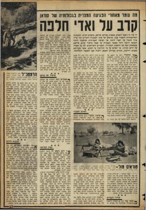העולם הזה - גליון 1065 - 26 בפברואר 1958 - עמוד 13 | אך התפוררות מצרים העתיקה הרסה את הקשרים בין שתי הארצות. … פירוש הדבר: איום לייבש את שדות מצרים ולהחריב את. … דרישה זו מסבירה את החשיבות, אשר ממשלת מצרים מייחסת