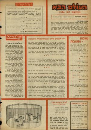 העולם הזה - גליון 1065 - 26 בפברואר 1958 - עמוד 20   חיפה מעות לעולם נודק 8 פרוק אותו לכלבים( .טננריב) אורי אלוני, תל־אביב פרקי הב־הבאי.