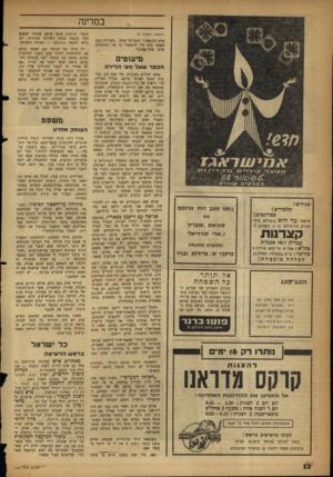 העולם הזה - גליון 1067 - 12 במרץ 1958 - עמוד 12 | הוא הפך למקום קדוש לבני הכפר שנשבעו כי ישובו אליו ויעלו מדי שנה לרגל לבקר בו.